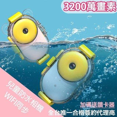 【台灣現貨+台灣保固】防水相機 兒童相機 WIFI相機  3200萬畫素 生日禮物  數位相機 雙鏡頭