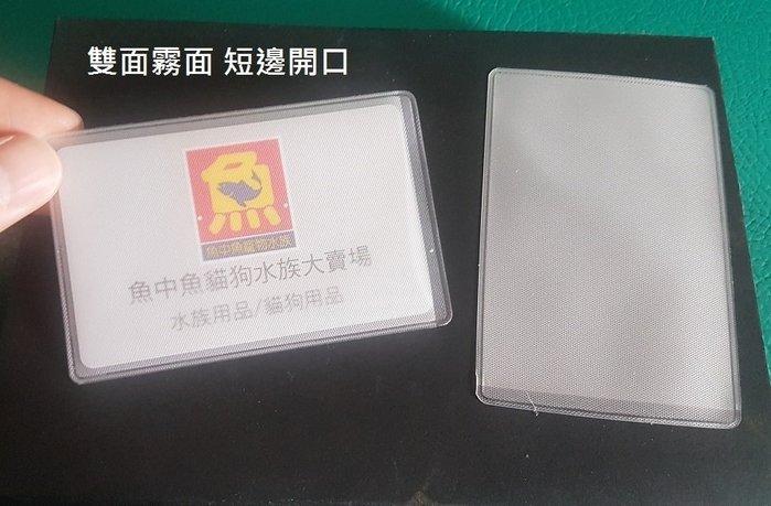 ☆艾力客生活工坊☆DI-005識別證套 身份證套 會員卡 信用卡 悠遊卡套 金融卡套(透明雙面霧面磨砂-短邊開口)