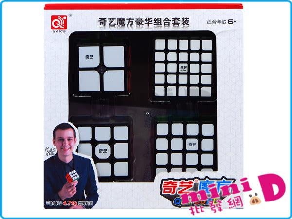 奇藝黑底組合(4合一)魔術方塊 魔方 魔術方塊 益智 動腦 套裝 禮物 玩具批發【mini D】[7001700003]