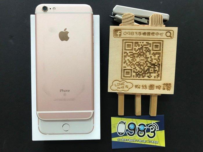 高雄『0983通訊』Apple iPhone 6s plus 64g 玫瑰金 A13