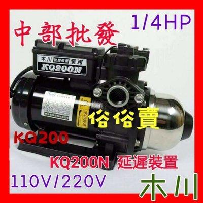 『超便宜』東元馬達 木川 KQ200N 1/4HP 塑鋼電子穩壓加壓馬達 電子式穩壓機 靜音加壓機 抽水機 低噪音