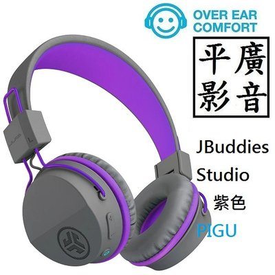 平廣 送袋公司貨保一年 JLab JBuddies Studio 紫色 藍芽耳機 兒童小孩耳機 耳罩式 wireless