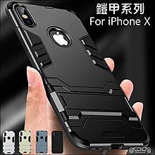 蘋果 iPhoneX 防摔手機殼 鎧甲系列 保護套 手機套 手機殼 保護殼 矽膠套 背蓋 隱形支架 iphone X