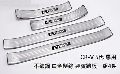 現貨 本田 HONDA CRV5 CR-V 5代 白金髮絲 不鏽鋼 門檻條 門檻 防刮 護板 門檻踏板-外迎賓踏板下標區