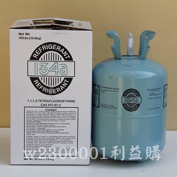 冷媒 R134A冷媒 30磅13.6公斤桶裝 原裝進口 電冰箱及汽車新冷媒用  ATM付款特價1900元 利益購 批售