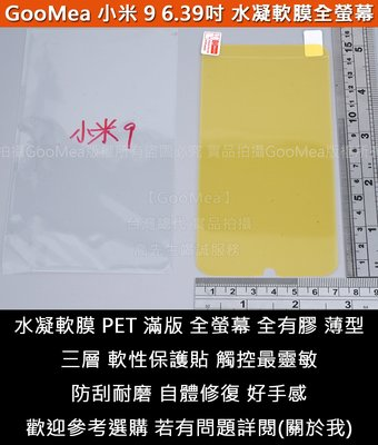 【Melkco】4免運 水凝膜 小米9 軟性 PET 奈米膜 全螢幕包覆 滿版 全有膠 曲面覆蓋 保護貼