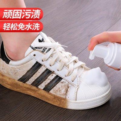 (誠品)小白鞋清洗劑洗鞋神器擦鞋刷鞋子清潔劑泡沫鞋油通用去黃增白免洗