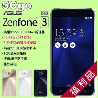 5Cgo【權宇】聯強公司貨全新出清ASUS ZenFone 3 5.5吋 ZE552KL (4G/64G) 福利品 含稅