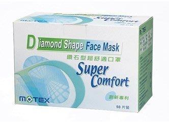 摩戴舒 MOTEX 鑽石型口罩 立體 成人 小臉 大童 特價 5入包裝 一盒50片入 特價