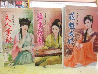 【博愛二手書】文藝小說《貧妻奸商系列》共三本   作者:風光、香彌、佟芯   定價600元,售價150元