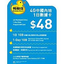 中國移動 - 鴨聊佳中國內地及香港1+1日無限上網卡數據卡sim卡(免翻牆)- 啟用期限2020年9月30日