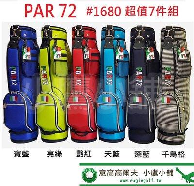 [預購] PAR 72 #1680 BAG 義大利品牌 高爾夫 球桿袋 小球袋 可當練習袋 7.5吋 輕量 共6色