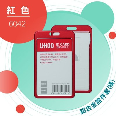 【勁媽媽】UHOO 6042 鋁合金證件卡套(紅) 證件套 名片套 鍊條 掛繩 工作證 識別證