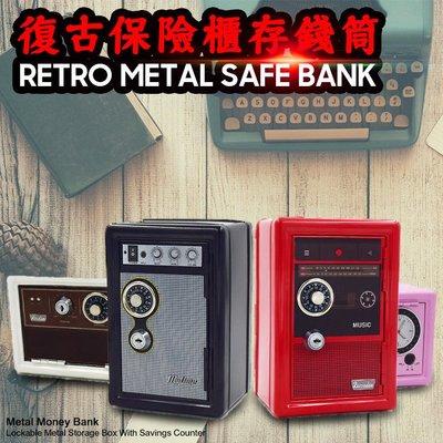 復古系列 收音機造型 保險櫃存錢筒/保...