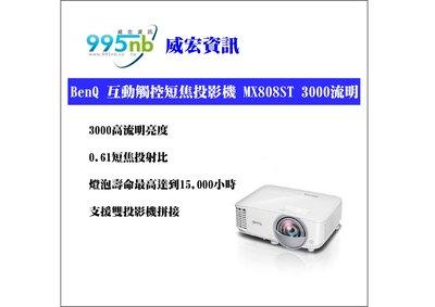 威宏資訊 BenQ 互動觸控短焦投影機 MX808ST 3000流明 投影機 安裝規劃建議