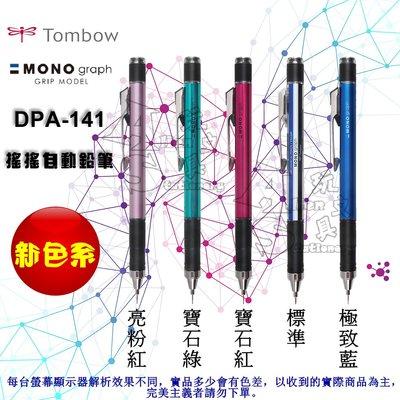 MONO graph 自動鉛筆 DPA-141 搖搖+按壓式 TOMBOW 蜻蜓 Alien玩文具