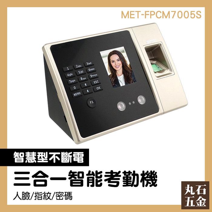 不斷電考勤機 臉部辨識打卡 人臉指紋考勤機 打卡鐘 MET-FPCM7005S 打卡鐘 事務機器