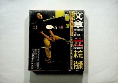 【198樂坊】文章-未完待續(紙盒包膜有缺損.....................全新)NEW