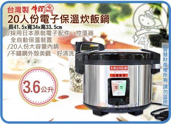 =海神坊=台灣製 JINNHSIN 牛88 20人份電子保溫炊飯鍋 煮飯鍋 營業用電鍋 不鏽鋼外殼 全自動保溫 3.6L