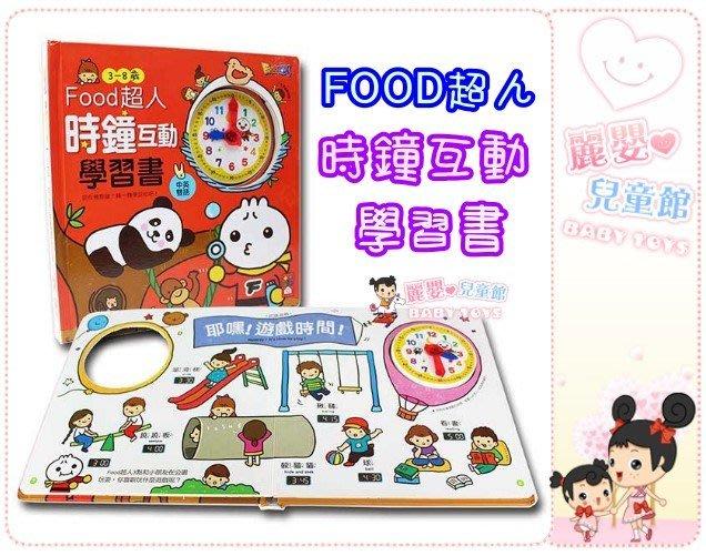 麗嬰兒童玩具館~風車圖書~FOOD超人~時鐘互動學習書   .讓孩子認識時間和時鐘的對應關