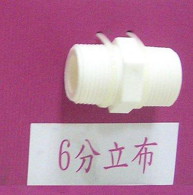 【清淨淨水店】塑膠接頭~6分立布