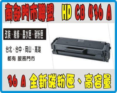 2支免運費. HP CB436A 436 36a 碳粉匣 P1505/P1505n/M1522nf/ M1120 B03