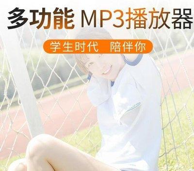 隨身聽  隨身聽播放器學生迷你可愛隨身聽運動跑步音樂英語口香糖MP3