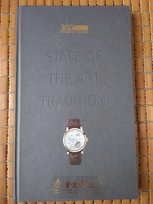 不二書店 165Years STATE OF THE ART TRADITION 鐘錶圖鑑 軟精裝