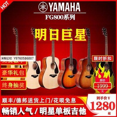 米點公社-吉他YAMAHA雅馬哈吉他FG800單板民謠JR2S電箱木吉他兒童學生初學41寸