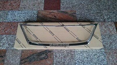 凌志 IS250 05 06 07 08 正原廠全新品 水箱罩外框