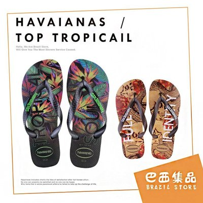 HAVAIANAS 原創熱帶 Top Tropical