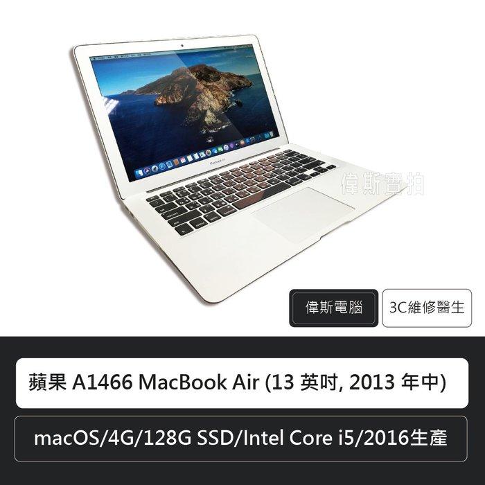 ☆偉斯電腦☆蘋果 A1466 MacBook Air (13 英吋, 2013 年中) 輕薄二手蘋果電腦