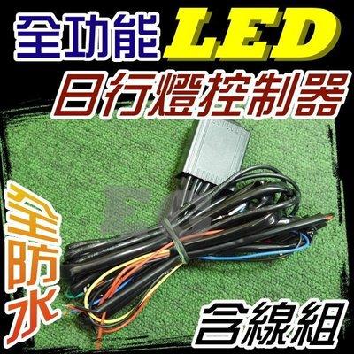 現貨 G7F19 全防水 全功能型 LED日行燈控制器 (含線組)  晝行燈 控制器 1對2 日行燈 方向燈 爆閃警示