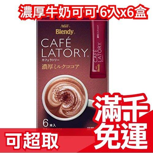 【特濃牛奶可可 6入×6盒】日本 AGF BLENDY CAFE LATORY 濃厚皇家可可 沖泡飲品❤JP Plus+