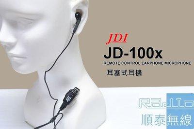 『光華順泰無線』JDI JD-100x...