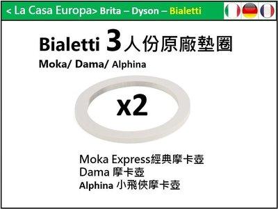 [My Bialetti] 3人份摩卡壺原廠墊圈x 2個。適用於經典摩卡壺,Dama摩卡壺,小飛俠摩卡壺。
