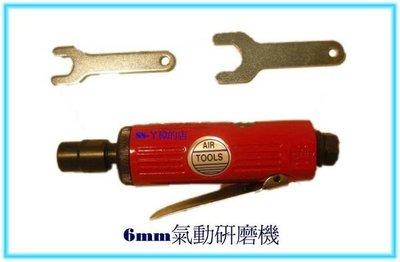 =SS-ㄚ樟的店= (含稅附發票)  6mm氣動研磨機
