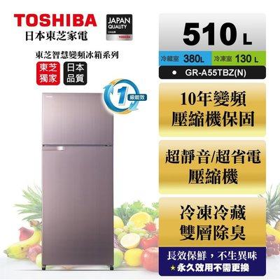 可退稅~《586家電館》TOSHIBA東芝雙門變頻冰箱505公升【GR-A55TBZ(N)/GR-A55TBZ-N】