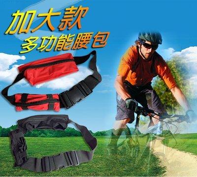 紅色 超大容量 雙袋彈力多功能路跑雙腰包 手機袋 平板 貼身隱形腰包 跑步 健身 登山 遠足 採買 旅行 慢跑 騎車