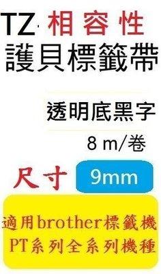 TZ相容性護貝標籤帶(9mm)透明底黑字適用: PT-1280/PT-2430PC/PT-2700/PT-9700PC(TZ-121/TZe-121)
