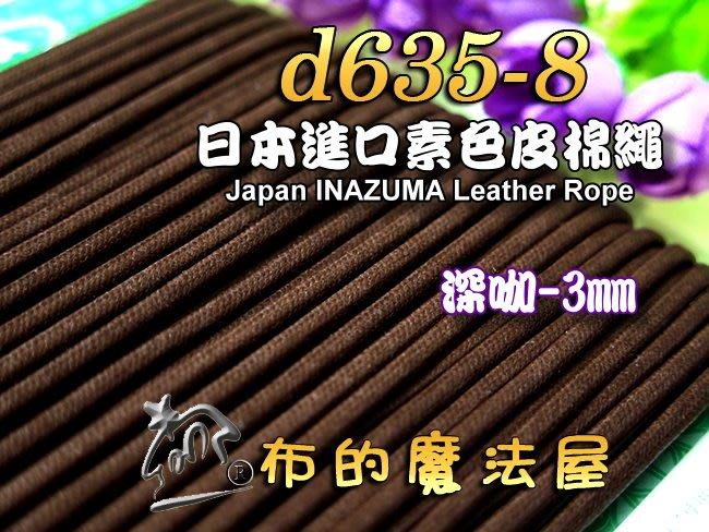 【布的魔法屋】d635-8日本進口深咖3mm素色皮棉繩 (日本製仿皮棉繩,日本棉繩,縮口圓包繩.拼布出芽,蠟繩臘繩皮繩)