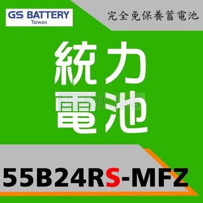 [電池便利店]GS 新 統力 55B24RS-MFZ 完全免保養電池