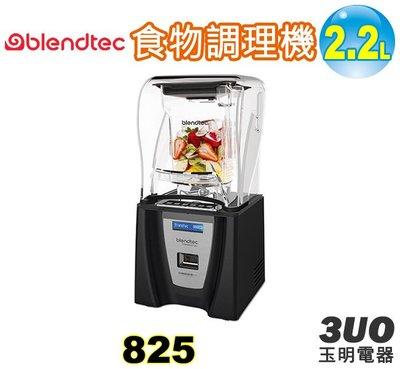(可議價)美國BLENDTEC營業用食物調理機 825