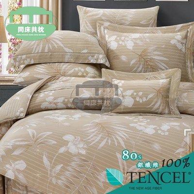 §同床共枕§TENCEL100%80支銀纖維天絲萊賽爾纖維 雙人5x6.2尺 薄床包舖棉兩用被四件式組-英格麗