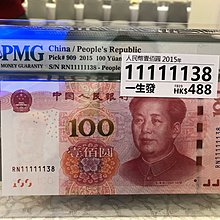 CHINA 人民幣  100 (2015) RN11111138 / PMG 67 EPQ - Hk$488 - 一生發 Toyoshow0064