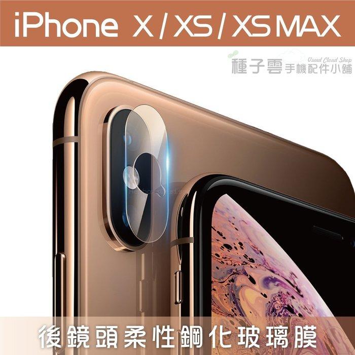 ixs iPhone Xs XsMax XR 8 7 Plus 鏡頭 鋼化 玻璃 保護貼 保護膜 另售 保護框 指紋貼