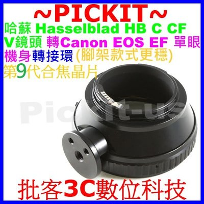 EMF CONFIRM CHIPS Hasselblad HB V CF LENS鏡頭轉Canon EOS相機身轉接環