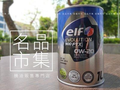 【名品市集】日本製 ELF 億而富 EVO FTX 900 0w20 0w-20 1公升 附發票 美孚 嘉實多 紅線