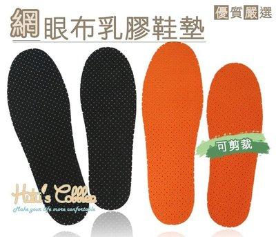 糊塗鞋匠 優質鞋材 C11  台灣製造...