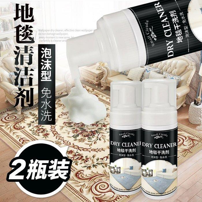 小花精品店-地毯清洗劑免水洗干洗劑強力去污泡沫型布藝地墊洗地毯清潔非神器